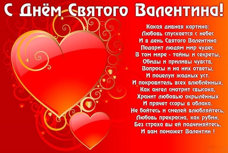 Поздравления одной строкой 14 февраля